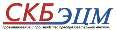 ООО «СКБ ЭЦМ»   лидер в производстве преобразовательной техники