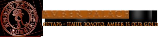 Компания «Amber Palace»