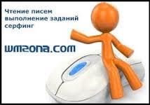 WMZONA.com   быстрый заработок в интернете.