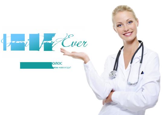 Клиника «HFE»   безоперационная пересадке волос.