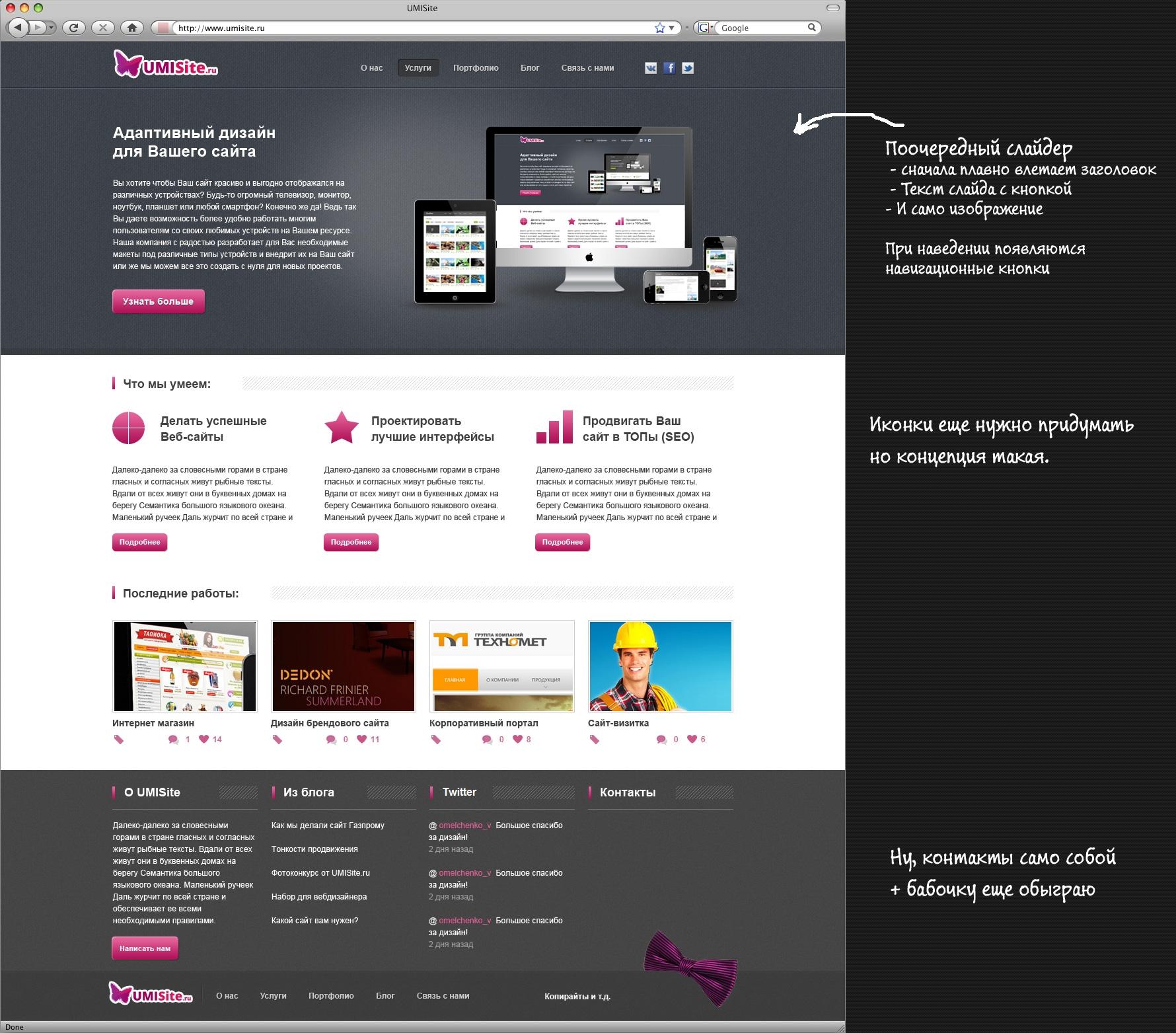 Как разрабатывать дизайн сайта?