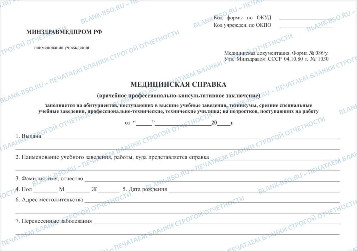 Не теряйте время на раздумья и покупайте медицинские справки у нас на сайте medblanki.ru