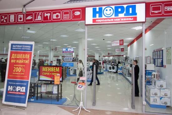 НОРД   магазин бытовой техники в Екатеринбурге.