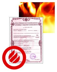 Как получить сертификат пожарной безопасности?