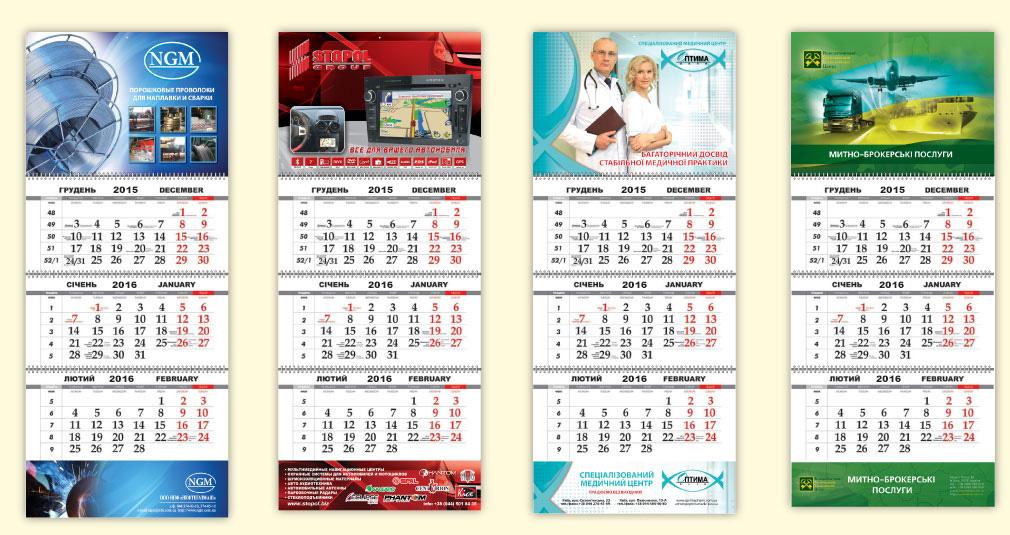 Печать квартальных календарей на 2016 год.