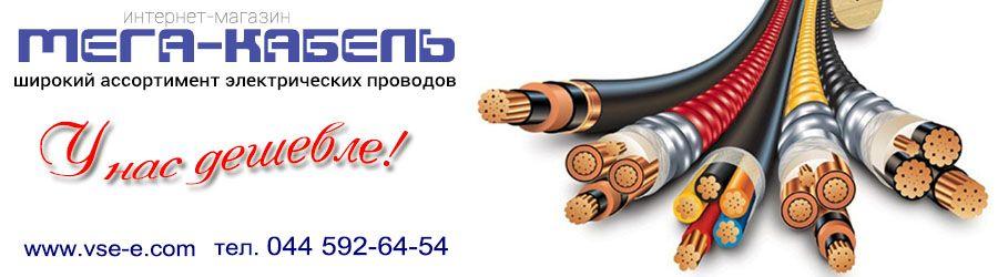 Маркировка и область применения силовых кабелей.