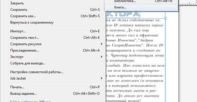 Уроки QuarkXPress 9: проверка правописания