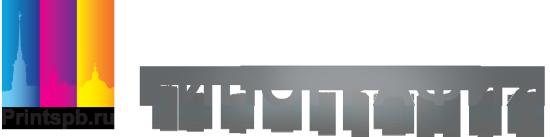 Типография ПринтСПб в Санкт Петербурге.