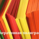 /home/c/cs19437/pechativspb.ru/public html/img/pechativspb/2015/07/ba2d3d65cae1187644dc